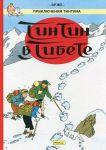 Книга Приключения Тинтина. Тинтин в Тибете