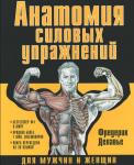 Книга Анатомия силовых упражнений для мужчин и женщин