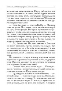 фото страниц Самый богатый человек в Вавилоне (4-е издание) #4