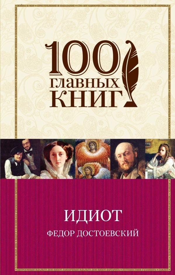 Купить Идиот, Федор Достоевский, 978-5-699-76612-3