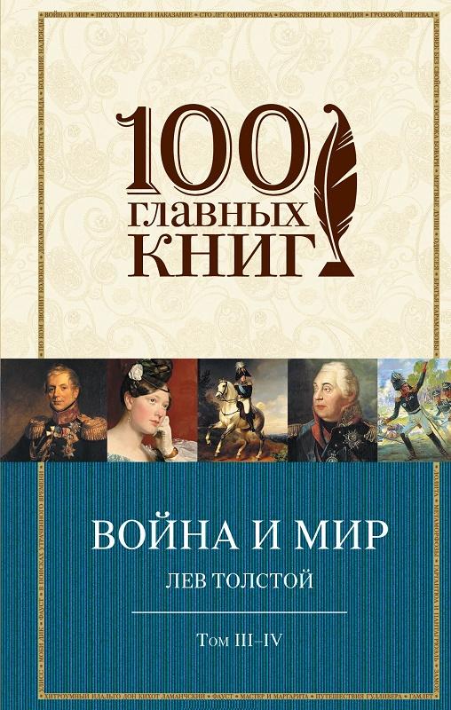 Купить Война и мир. Том 3-4, Лев Толстой, 978-5-699-70294-7