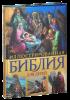 Книга Иллюстрированная Библия для детей