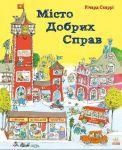 Книга Місто добрих справ