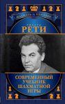 Книга Рихард Рети. Современный учебник шахматной игры