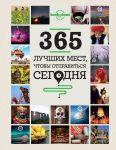 Книга 365 лучших мест, чтобы отправиться сегодня