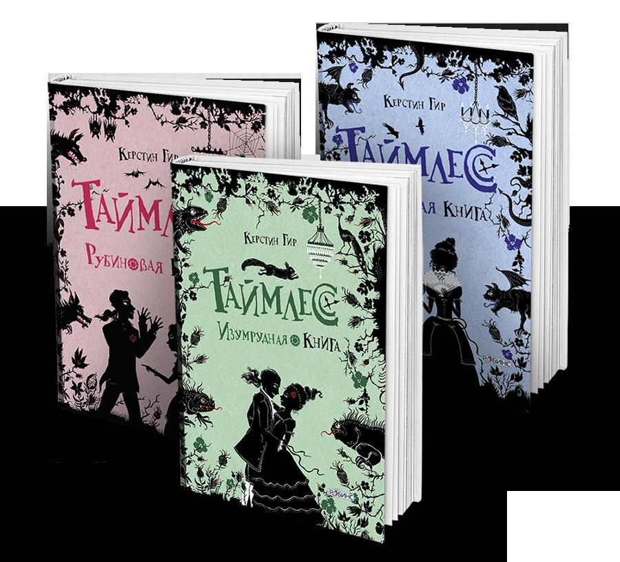 Таймлесс (супер-комплект из 3 книг), Керстин Гир, 978-5-4366-0152-6, 978-5-4366-0168-7, 978-5-4366-0178-6  - купить со скидкой