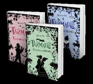 Таймлесс (супер-комплект из 3 книг)