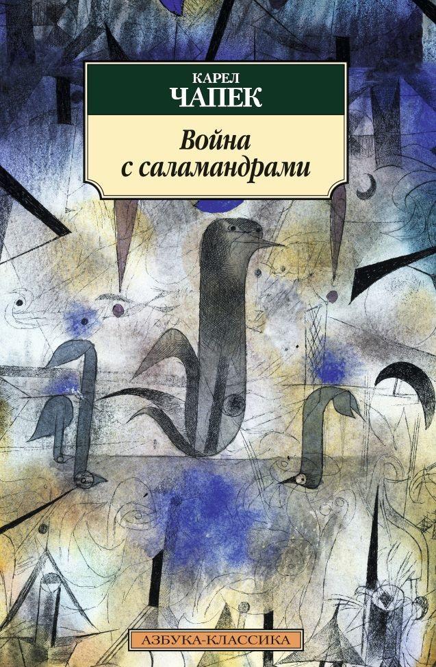 Купить Война с саламандрами, Карел Чапек, 978-5-389-10606-2