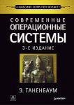 Книга Современные операционные системы. 4-Е ИЗД.