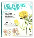 Плетение из бумаги 'Королевская роза'