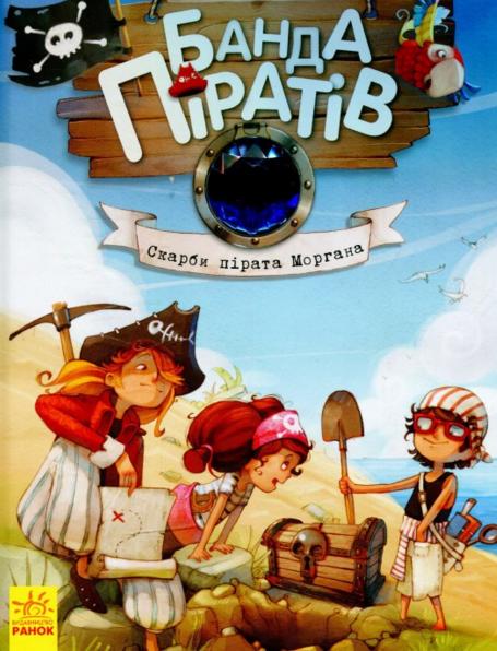 Купить Скарби пірата Моргана, Жюльетт Парашини-Дени, 978-617-09-2348-6