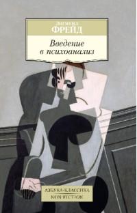 Психология, Введение в психоанализ, Зигмунд Фрейд, 978-5-389-10669-7  - купить со скидкой
