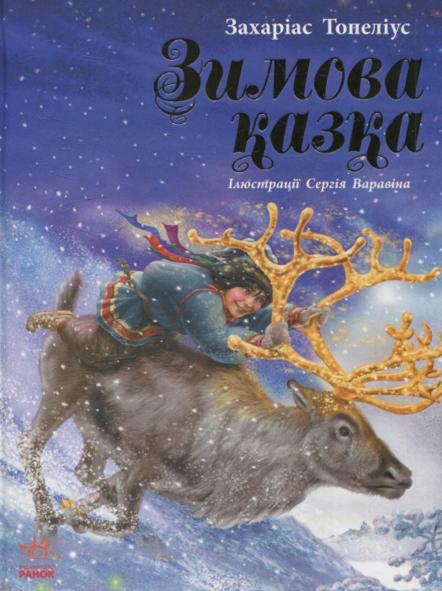 Купить Зимова казка, Сакаріус Топеліус, 978-617-09-1897-0