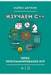 Книга Изучаем C++ через программирование игр