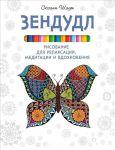 Книга Зендудл. Рисование для релаксации, медитации и вдохновения