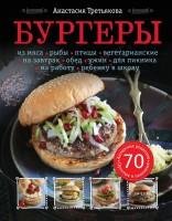Книга Бургеры