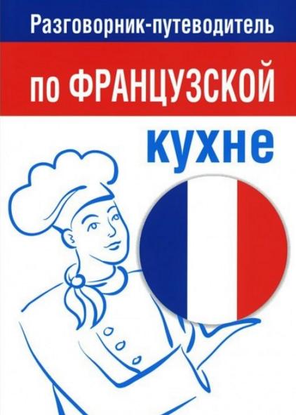 Купить Разговорник-путеводитель по французской кухне, Елена Амбражейчик, 978-985-15-2102-5