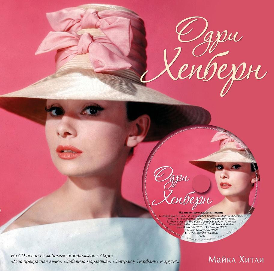 Купить Одри Хепберн (+ CD), Майкл Хитли, 978-5-699-63918-2