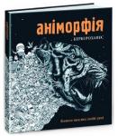 Книга Розмальовка 'Аніморфія'