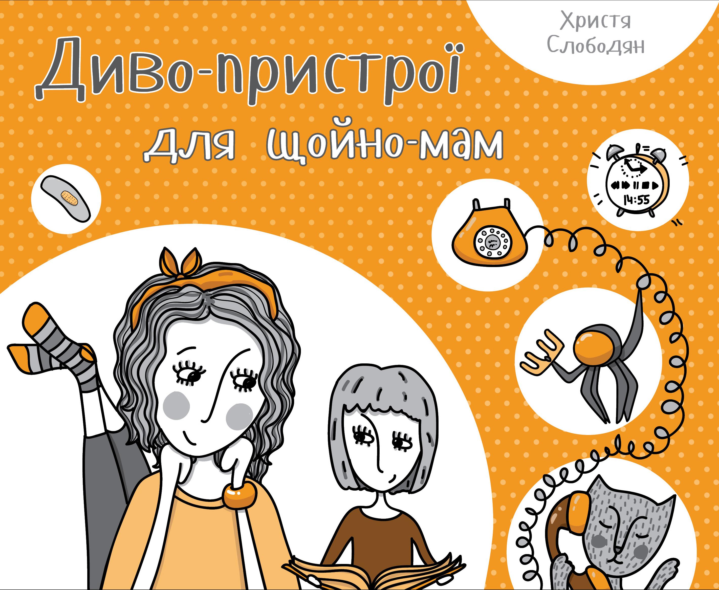 Купить Диво-пристрої для щойно-мам, Христя Слободян, 978-617-690-164-8