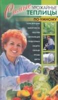 Книга Самые урожайные теплицы по-умному