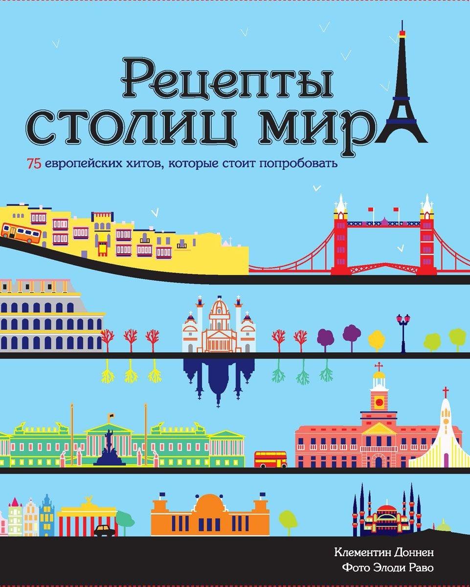 Купить Рецепты столиц мира. 75 европейских хитов, которые стоит попробовать, Клементин Доннен, 978-5-389-07044-8