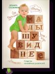 Книга Малышу виднее. Секреты спокойных родителей