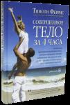 Книга Совершенное тело за 4 часа