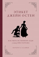 Книга Этикет Джейн Остен. Как быть истинной леди в эпоху инстаграма