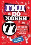 Книга Гид по хобби: 77 способов заняться тем, на что у вас никогда не хватало времени