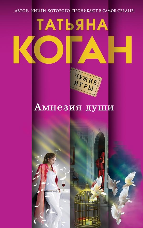 Купить Амнезия души, Татьяна Коган, 978-5-699-78782-1