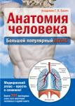 Книга Анатомия человека. Большой популярный атлас