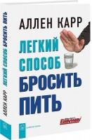 Книга Легкий способ бросить пить