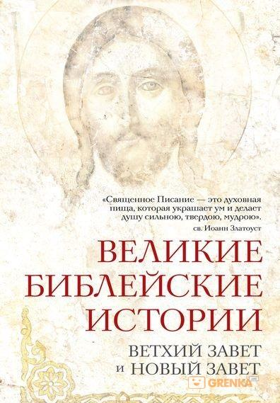 Купить Великие библейские истории. Ветхий Завет и Новый Завет, Ольга Глаголева, 978-5-699-84835-5