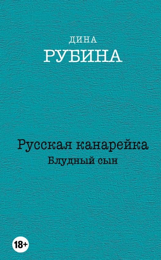Купить Русская канарейка. Блудный сын, Дина Рубина, 978-5-699-84231-5