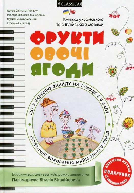 Купить Фрукти, овочі, ягоди (+ розвивальна розмальовка), Светлана Полищук, 978-966-2522-10-5