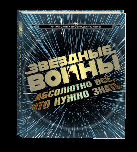 Книга Звёздные Войны. Абсолютно всё, что нужно знать