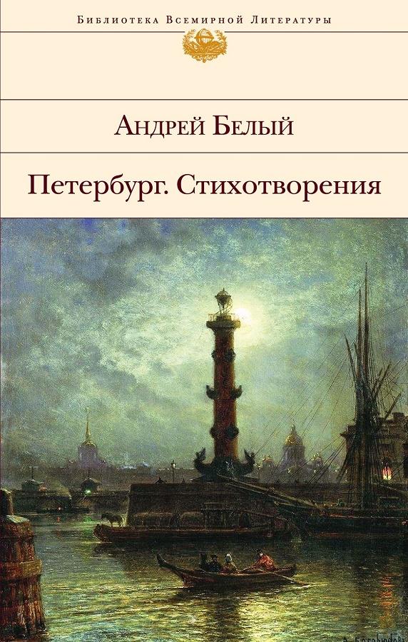 Купить Петербург. Стихотворения, Андрей Белый, 978-5-699-75160-0
