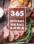 Книга 365 рецептов вкусных мясных блюд