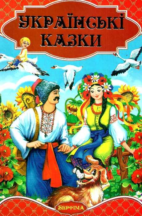 Купить Українські казки, 978-966-459-421-6