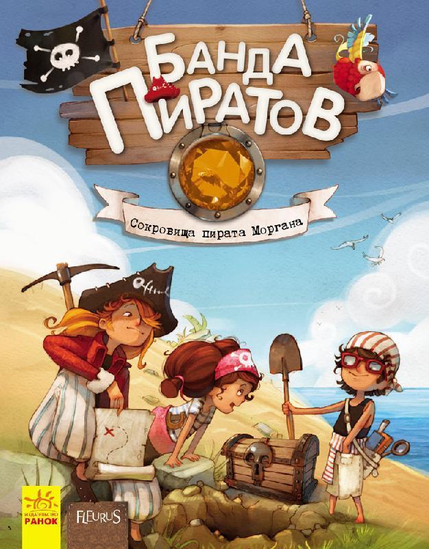 Купить Сокровища пирата Моргана, Жюльетт Парашини-Дени, 978-617-09-2347-9