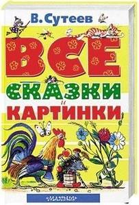 Книга ВСЕ сказки и картинки