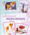 Книга Домашнее мороженое. Вкусно, как в Италии!