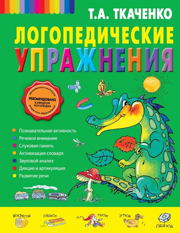 Логопедические упражнения, Татьяна Ткаченко, 978-5-699-62769-1  - купить со скидкой