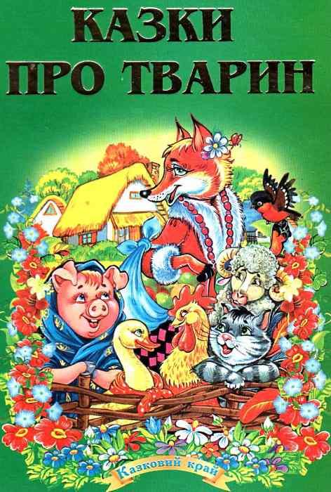 Купить Казки про тварин, 978-966-459-156-7