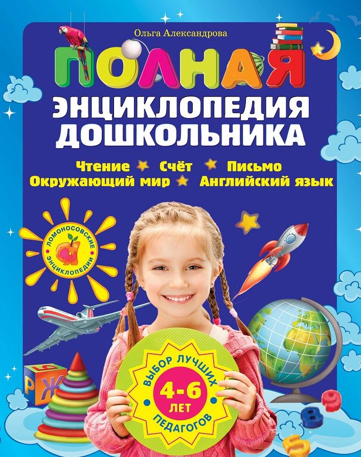 Полная энциклопедия дошкольника, Ольга Александрова, 978-5-699-72455-0  - купить со скидкой