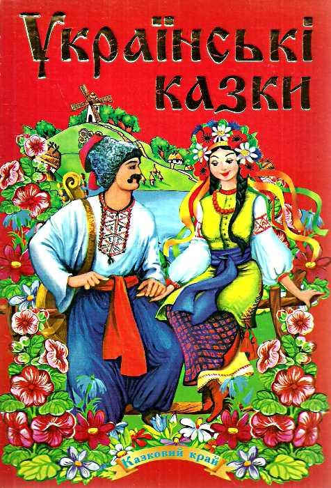 Купить Українські казки, 978-966-459-153-6
