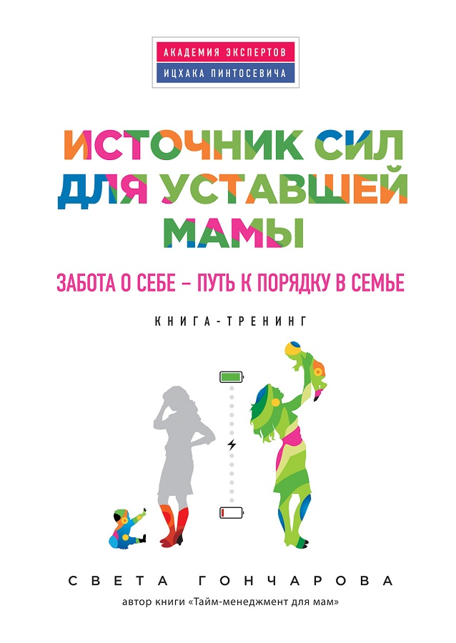 Купить Источник сил для уставшей мамы, Светлана Гончарова, 978-5-699-84229-2