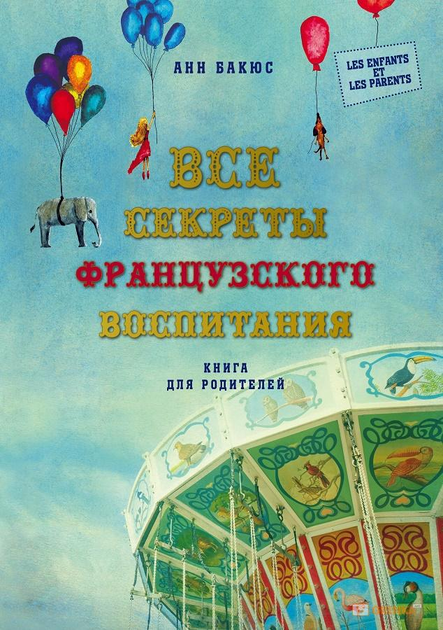 Купить Все секреты французского воспитания. Книга для родителей, Анн Бакюс, 978-5-699-81322-3