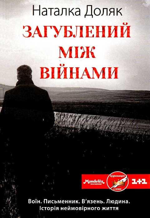 Купить Загублений між війнами, Наталка Доляк, 978-966-14-9252-2